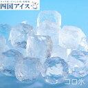 四国アイス コロ氷 Mサイズ 5袋(1袋 1.0kg 約38mm 約24個入り)/ロックアイス/ウイスキー/梅酒/水割り/バー/キャンプ/家飲み