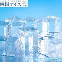 四国アイス スティックアイス S2サイズ(40×40×67mm) 11本入り 約1.0kg/ロックアイス/ウイスキー/梅酒/水割り/バー/キャンプ/四角い氷/家飲み