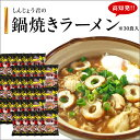 しんじょう君の鍋焼きラーメン 5食入×6袋【高知】【しんじょ...