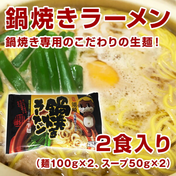 関西麺業株式会社『しんじょう君の鍋焼きラーメン生麺タイプ』