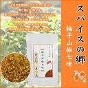 【スーパーセール 50%OFF】【スパイスの郷 TOSA】柚...