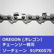 チェンソー替刃(チェーンソー刃) 91PX57E オレゴン ソーチェーン 91PX057E チェーンソー替刃