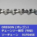 竹切チェンソー替刃(竹切チェーン)91F45Eオレゴンソーチェーンフルカッター91F045Eチェーンソー刃