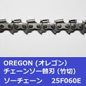 竹切チェンソー替刃(竹切チェーン)25F60Eオレゴンソーチェーンフルカッター25F060Eチェーンソー刃