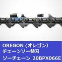 チェンソー替刃(チェーンソー刃)20BPX66Eオレゴンソーチェーン20BPX066Eチェーンソー替刃