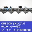チェンソー替刃(チェーンソー刃)21BPX68Eオレゴンソーチェーン21BPX068Eチェーンソー替刃