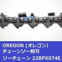 チェンソー替刃(チェーンソー刃)22BPX74Eオレゴン(OREGON)ソーチェーン22BPX074Eチェーンソー替刃