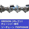 チェンソー替刃(チェーンソー刃)75DPX60Eオレゴン(OREGON)ソーチェーン75DPX060Eチェーンソー替刃