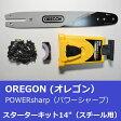 "OREGON(オレゴン)パワーシャープ スターターキット14""(35cm)(スチール用)品番541650"