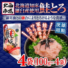 北海道羅臼産鮭使用鮭とろ100g×4P