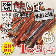 【送料無料】北海道産本鮭トバ1kg【とば】【冬葉】