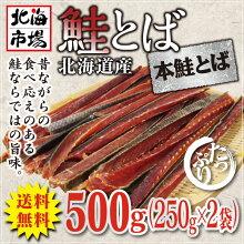 【送料無料】北海道産本鮭とば500g【鮭トバ】【冬葉】