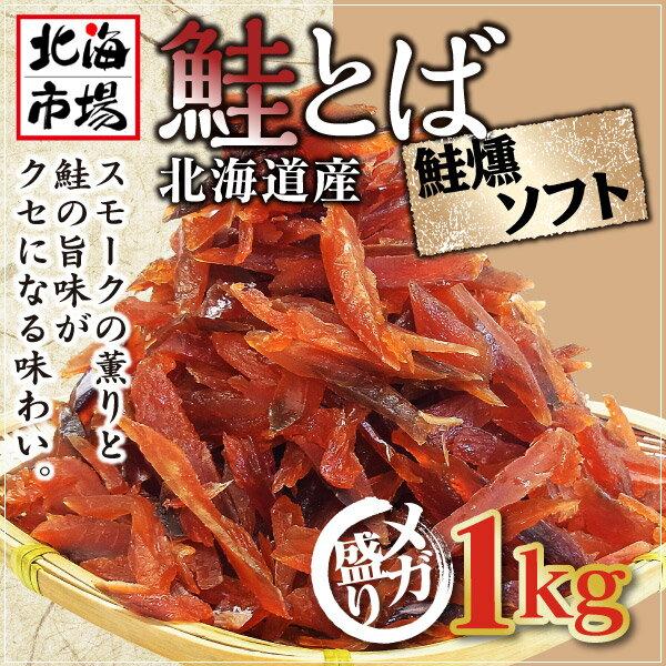 北海道産 鮭とば 鮭燻ソフト 1kg 【鮭トバ】【冬葉】