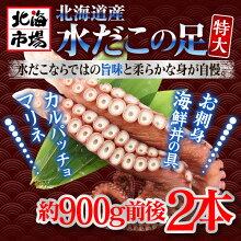 北海道産特大水だこ足900g2本【水タコ】【水蛸】【刺身】