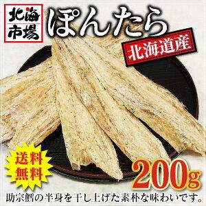 助宗鱈の半身を干し上げた昔懐かしい味わいのポンタラです。【送料無料】北海道産 ぽんたら 200...