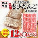 【送料無料】天狗堂きびだんご 4本×3パック