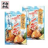 【送料無料】日本製粉 北海道限定 オーマイ ザンギミックス うま塩味 80g×2袋セット【からあげ粉】ザンギ粉