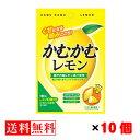 三菱食品 かむかむレモン 30g×10個セット【送料無料】メール便