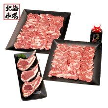 【送料無料】肉の山本生ラム食べ比べセット【北海道の肉製品ギフト】お取り寄せお中元お歳暮内祝父の日母の日