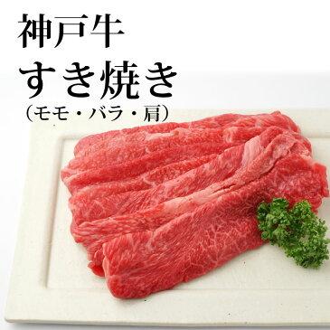 【気軽に食べたい!贈りたい!】神戸牛すき焼き(モモ・バラ・肩)800g/約4〜5人前