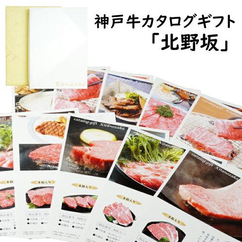 神戸牛のカタログギフト「北野坂」