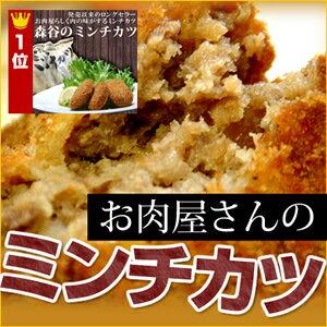 【衣サクサクで肉の旨味が凝縮されてます!】(ただし北海道・沖縄へは送料の一部+¥500)【送料...