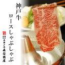 神戸牛 三つ星 ロースしゃぶしゃぶ 300g(冷蔵)【ギフト 贈答 神戸ビーフ 神戸肉】食品 精肉・肉加工品 牛肉 肩ロース 3