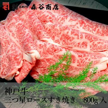 神戸牛ロース三つ星すき焼き用/800g【ギフトタグ】