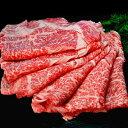 国産 黒毛和牛 ロースしゃぶしゃぶ 400g(冷蔵)【国産 黒毛和牛 ギフト 贈答 食品 精肉・肉加工品 牛肉 肩ロース】