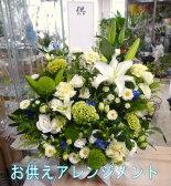 【送料無料】お供えアレンジメント〜豪華なお供え花〜。満足のボリュームで、オシャレにセンス良く、心を込めてお作りします。