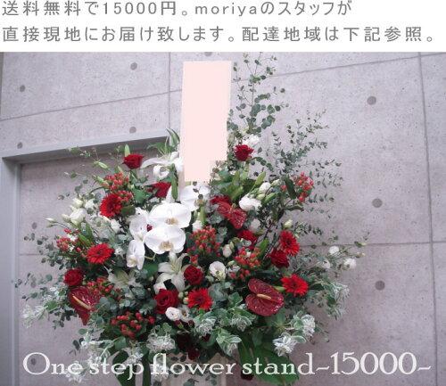 スタンド花(一段) 他の花に埋もれない魅力満載のフラワースタンド(スタンド花)です♪大阪市内...
