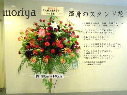 moriya渾身のスタンド花。豪華な上に個性的なスタンドフラワーは、上質でインパクトがあります。大...