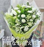 豪華なお供え花束。お任せだからボリューム満点でこだわりのお供え花束です。