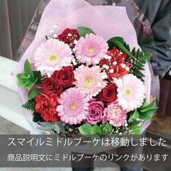 スマイルロングブーケ♪笑顔が溢れる花束です。【誕生日・お祝い】【ご出演・発表会】【ご退職・歓送迎会】【あす楽】【送料込(一部地域除く)】