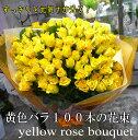 【送料無料(一部地域を除く)】黄色、又はオレンジのバラ100本の花束☆飛び出してくるように見える程の豪華さ!!お誕生日やプロポーズ、開店祝い、還暦のお祝いなどにお勧めです。