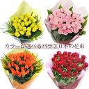 【送料無料(一部地域を除く)】MORIYAROSES♪赤いバラ、ピンクバラ、黄色バラ、オレンジバラから色を選べる30本の花束【スタンダードグレード】☆国産の薔薇の中でもその季節ごとに品質の良い産地を特選し、選び抜いたバラたちをセンスよく束ねました。