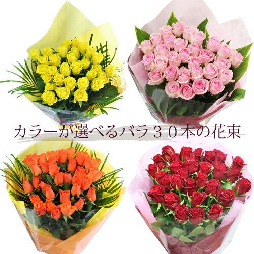 MORIYAROSES♪赤いバラ、ピンクバラ、黄色バラ、オレンジバラから色を選べる30本の花...