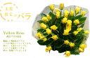【送料無料(一部地域を除く)】本数が選べる黄色、又はオレンジバラの花束☆年齢の数だけ黄色のバラって素敵♪重厚感のあるイエローローズは豪華絢爛!!国産の薔薇の中でもその季節ごとに品質の良い産地を特選し、選び抜いたバラをセンスよく束ねました。