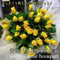 黄色のバラ30本の花束☆お誕生日やプロポーズ、還暦のお祝いなどにお勧めです。