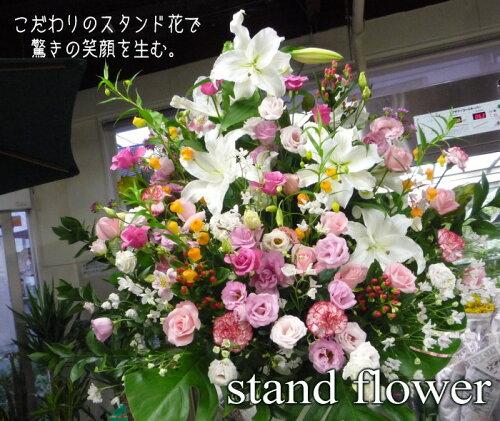 上質なフラワースタンド(一段) 他の花に埋もれない魅力満載のフラワースタンド(スタンド花)で...