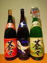 黒くじら・蒼々・常熱 蒼々 銘酒3本芋焼酎セット