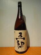 五郎芋焼酎吉永酒造