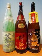 赤霧島・さつま無双黒麹・大海蒼々(紅さつま芋)3本飲み比べ