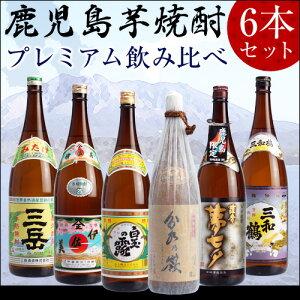 伊佐美・三岳・白玉の露他当店お勧め鹿児島芋焼酎6本飲みくらべ