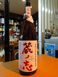蔵の志 若潮酒造 1800ml 27年度厳選酒