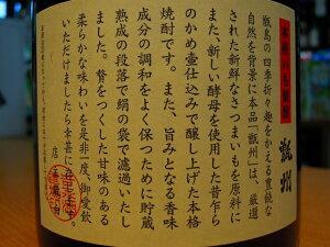 甑州吉永酒造(その名は甑州)1800ml