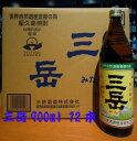 三岳 900ml 12本(1ケース) (1本あたり1000円)