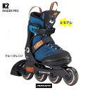 K2 ケイツー ジュニア インラインスケート RAIDER PRO レイダープロ BLUE-ORANGE ブルーオレンジ ケーツ...