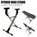 HYBRID WAX STAND ハイブリッドワックススタンド HYBRID WAX STAND ブラック   チューン小物 チューン小物その他 その1