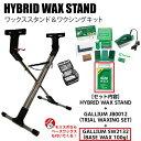 ホットワックス オリジナルセット HYBRID WAX STAND+GALLIUM JB0009 トライアルワクシングボックス+SW2132 BASE   チューン小物 その1